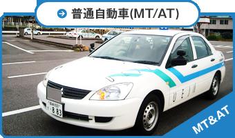 普通自動車(MT/AT)