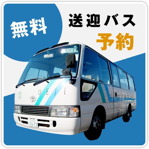 無料送迎バス予約