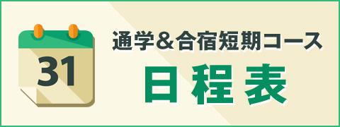 通学&合宿短期コース日程表
