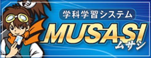 学科学習システムMUSASI(ムサシ)