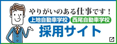 上地自動車学校・西尾自動車学校 採用サイト