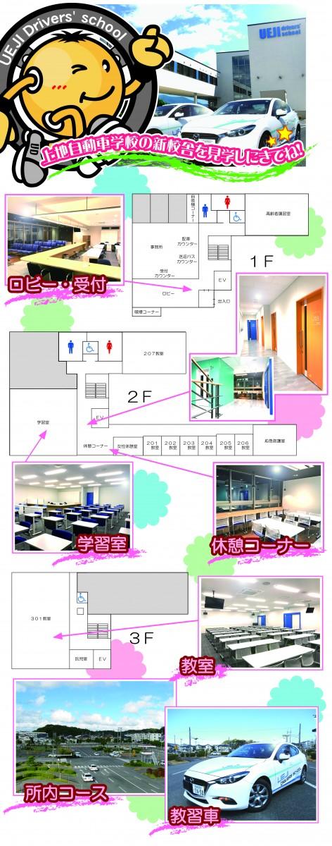 新校舎紹介