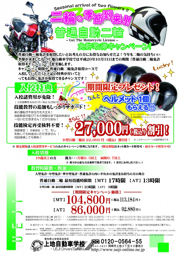 10月 自動二輪免許取得キャンペーン(ヘルメット特典)