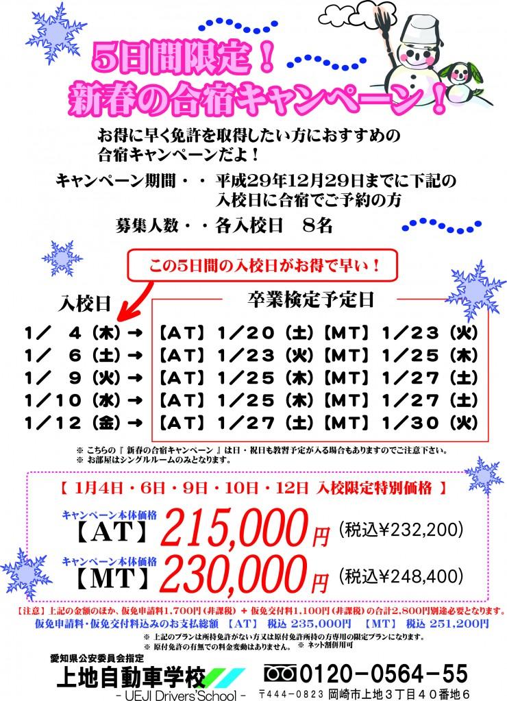 5日間限定新春合宿キャンペーン