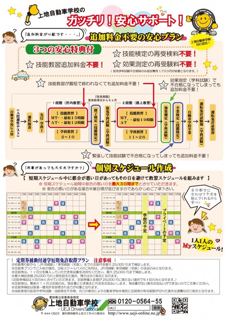 定期券プラン(裏)PDF-001