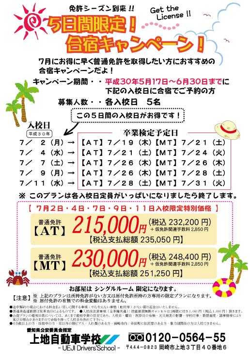 7月の5日間限定合宿キャンペ
