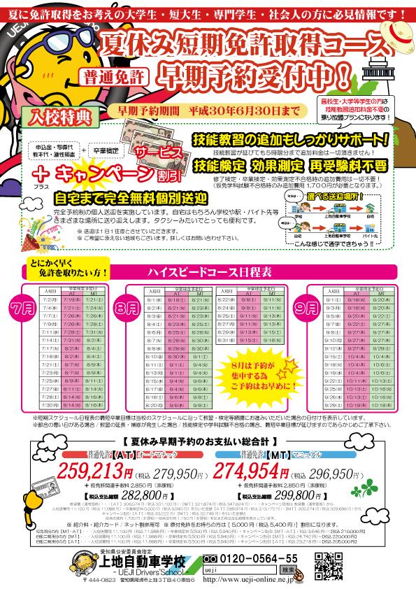 夏休み早期予約【訪問用】(6