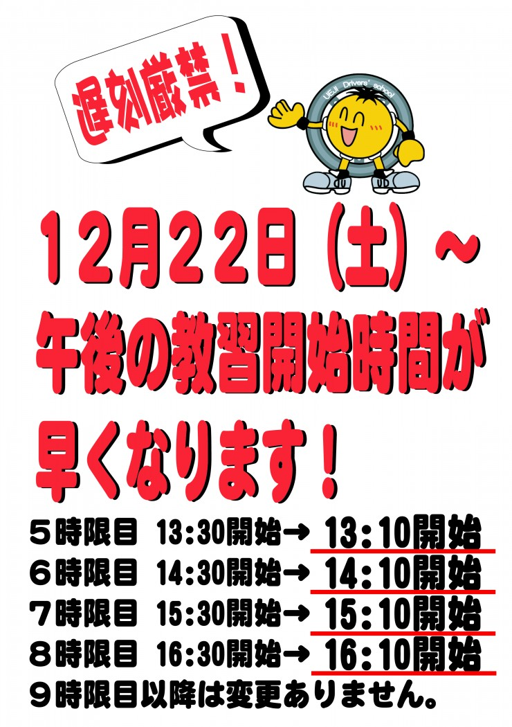 時間変更の案内 復帰 18.12.14 [更新済み]