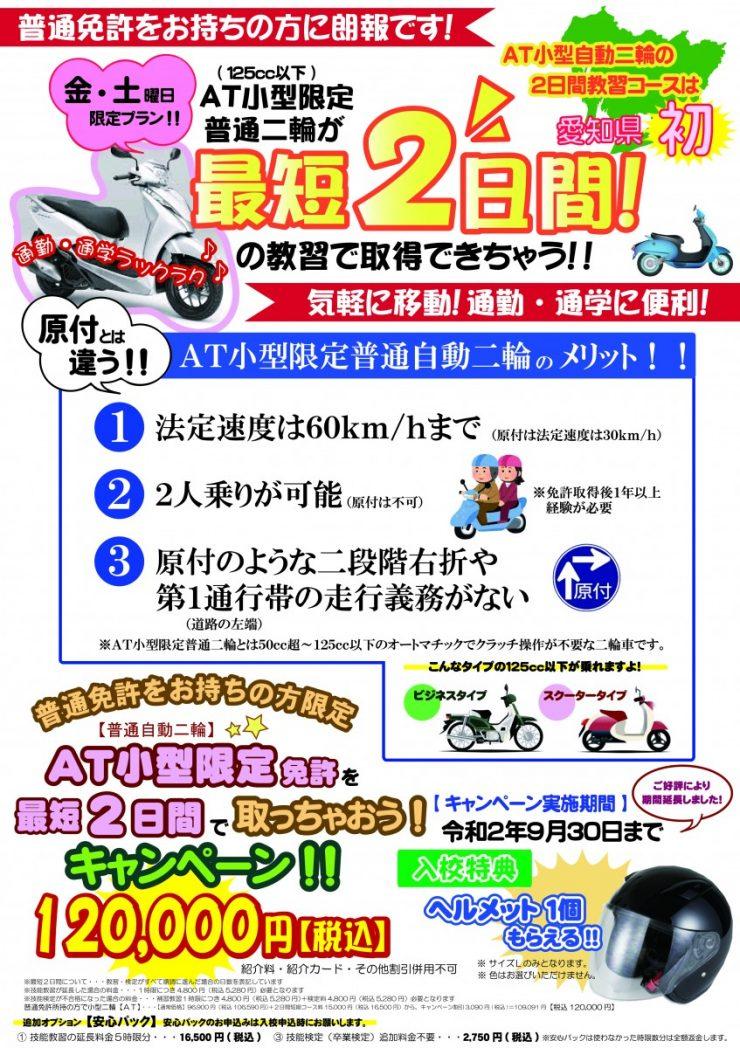 AT小型2日間プラン(2020年9月30日)