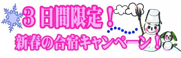 R3 新春キャンペーン バナー