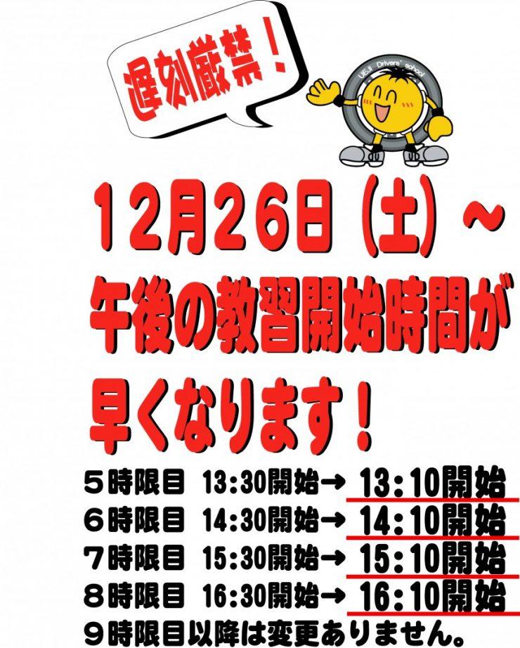 時間変更の案内 復帰 20.12.13