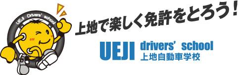 愛知県岡崎市の上地自動車学校