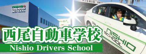 西尾自動車学校